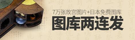 图库两连发!故宫开放7万张精选图片+日本免费图库 - 优设-UISDC