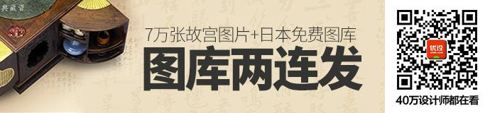 图库两连发!故宫开放7万张精选图片+日本免费图库