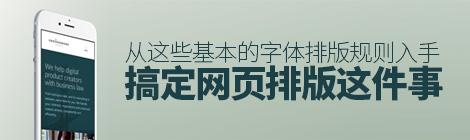 从这些基本的字体排版规则入手,搞定网页排版这件事 - 优设网 - UISDC
