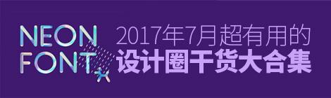 收货!2017年7月超有用设计圈干货大合集 - 优设网 - UISDC