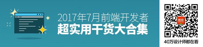 福利!2017年7月前端开发者超实用干货大合集
