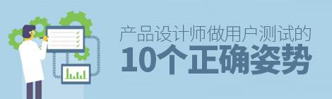 过来人的经验!做用户测试的10个正确姿势 - 优设网 - UISDC