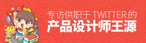 趁年轻做些更有挑战的事情!专访Twitter 产品设计师王源 - 优设网 - UISDC