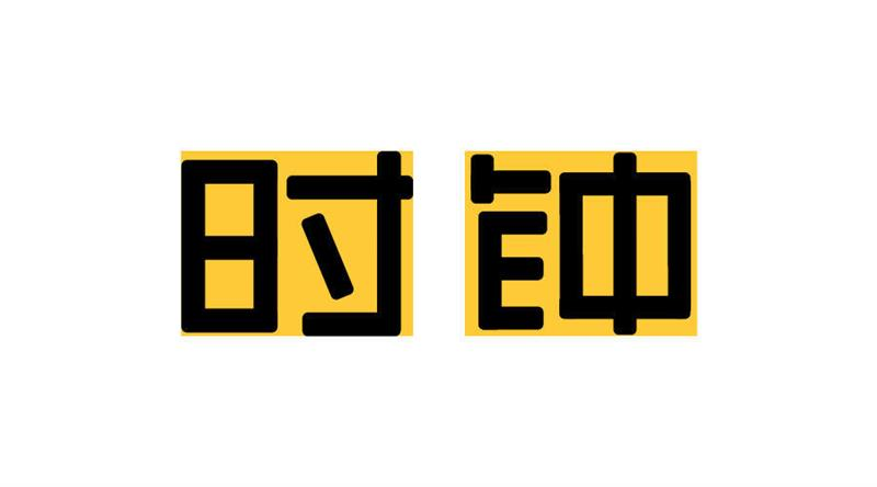 入门字体设计?先掌握这两个让你兴奋的知识点!