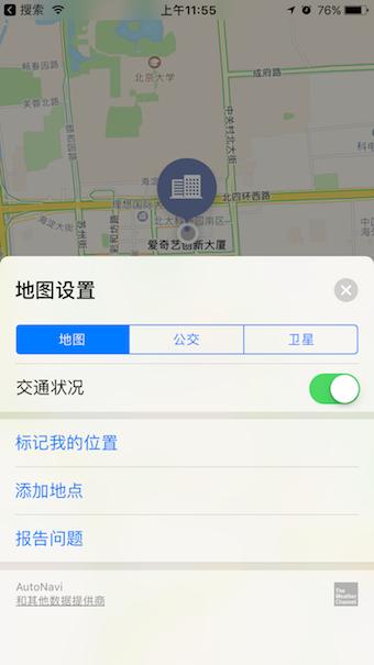 高手帮你学规范!iOS和Android规范解析之标签导航和分段控件