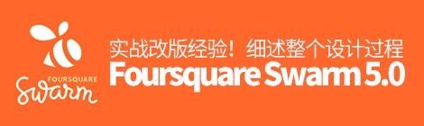 实战改版经验!我们是怎样设计Foursquare Swarm 5.0的? - 优设网 - UISDC