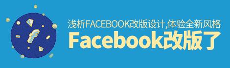 超过10亿人使用的Facebook改版了,新版的设计细节都在这儿! - 优设网 - UISDC