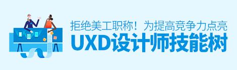拒绝美工职称,点亮UXD设计师技能树(附养成书单) - 优设-UISDC