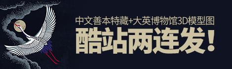 酷站两连发!大英博物馆3D模型图免费下载+5.3万卷中文善本特藏 - 优设网 - UISDC
