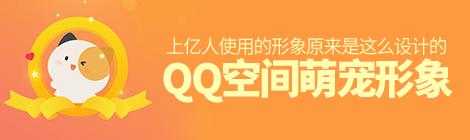 上亿人使用的QQ空间萌宠形象,原来是这么设计出来的! - 优设网 - UISDC