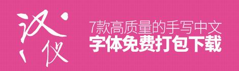 7款高质量的中文手写字体免费打包下载 - 优设-UISDC