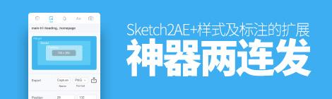 神器两连发!谷歌出品的Sketch2AE+视觉化查看网页样式及标注的扩展 - 优设网 - UISDC
