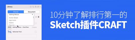10分钟了解兵器榜排行第一的Sketch插件:CRAFT - 优设网 - UISDC