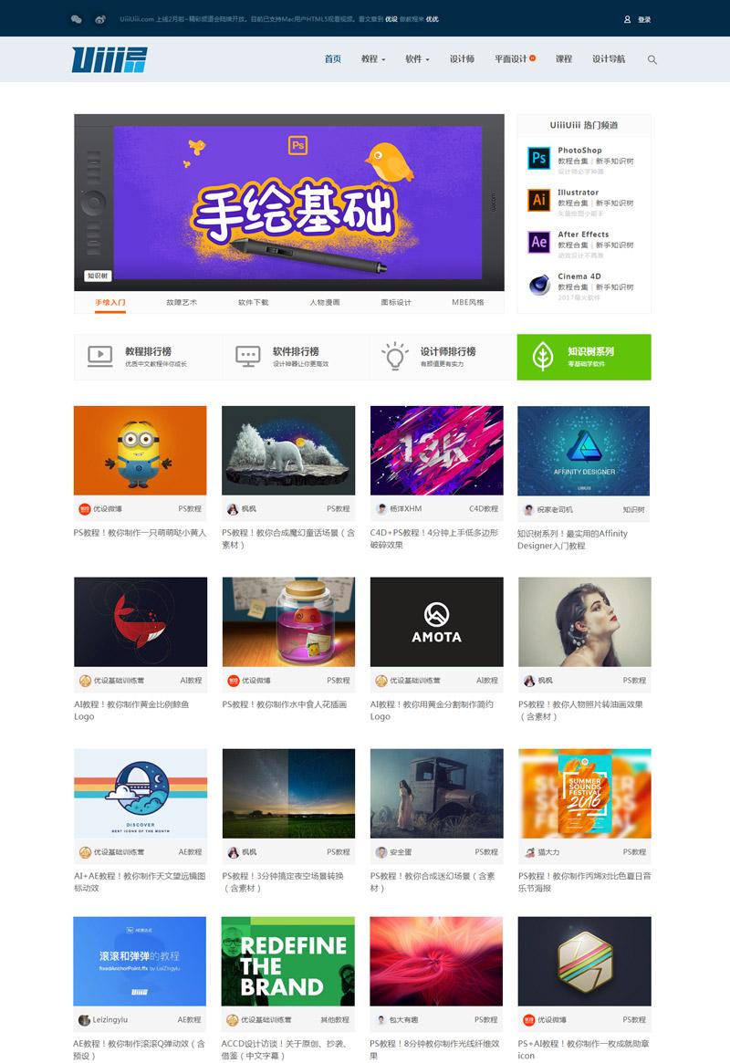 优优教程网!优设旗下优质中文教程网站上线公测啦!