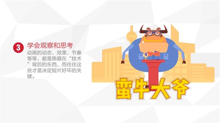 他的MG动画播放超10亿,现在从零开始教给你!