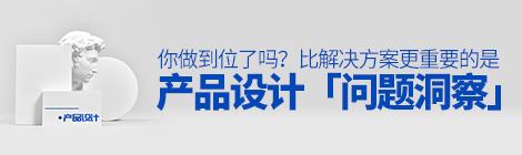 产品设计前的「问题洞察」,你做到位了吗? - 优设网 - UISDC