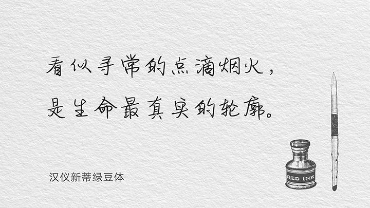 7款高质量的中文手写字体免费打包下载
