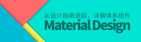 从设计指南说起,详解Material Design体系组件 - 优设网 - UISDC