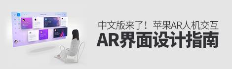 中文版来了!超实用的苹果AR人机界面设计指南 - 优设网 - UISDC