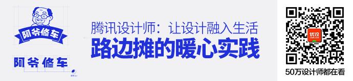 """超10万阅读!腾讯设计师在路边摊的""""暖心实践"""""""