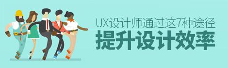 优秀的UX设计师,通过这7种途径提升效率 - 优设网 - UISDC