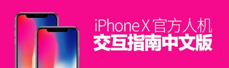 优设首发!iPhone X 官方人机交互指南中文版 - 优设-UISDC