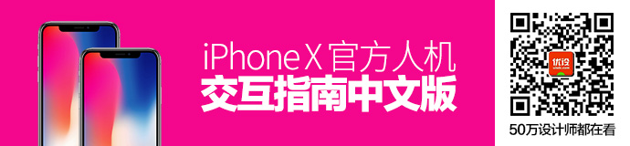 优设首发!iPhone X 官方人机交互指南中文版