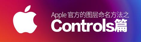 超实用!Apple 官方的图层命名方法之控制器篇 - 优设网 - UISDC