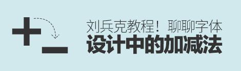 刘兵克教程!聊聊字体设计中的加减法 - 优设-UISDC