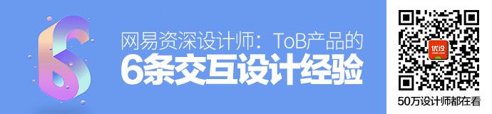 网易资深设计师:ToB产品的6条交互设计经验