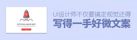 不仅要搞定视觉,UI设计师还得写得一手好微文案 - 优设网 - UISDC