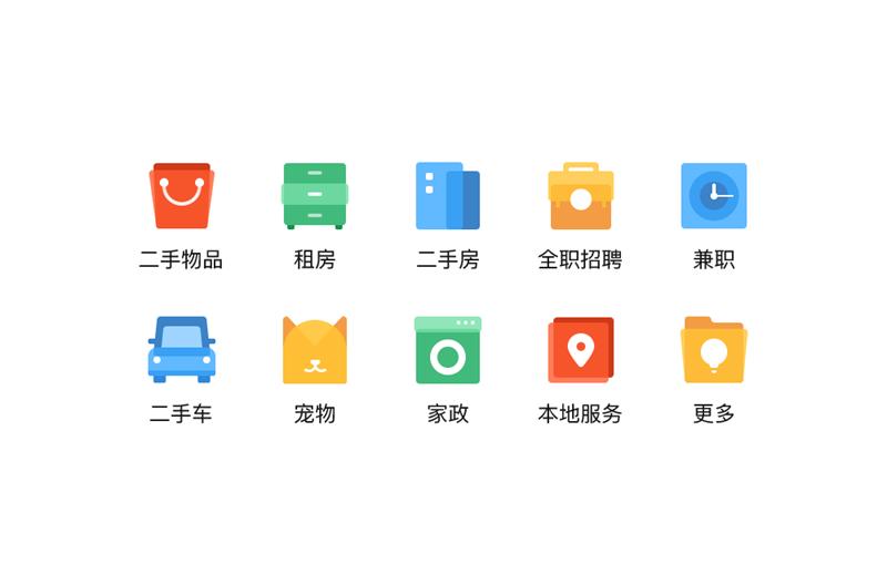 如何做图标改版设计?来看58 App的实战案例!