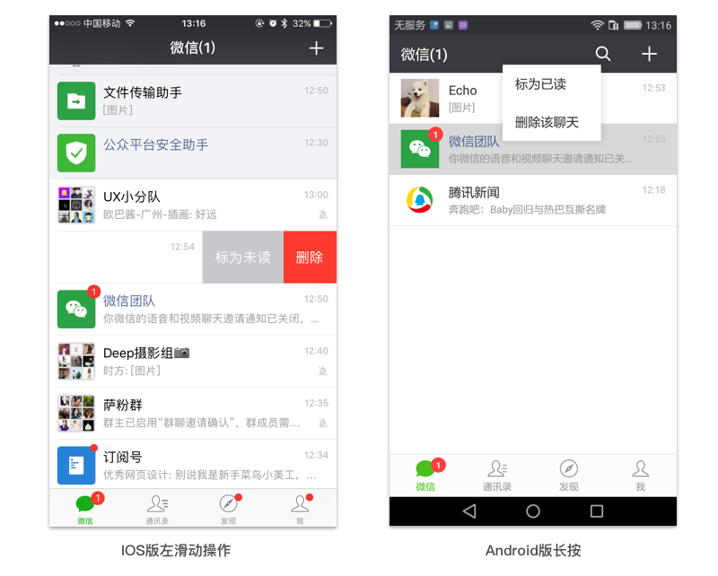 通过微信Android和iOS版,看两大系统的差异