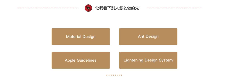 用一张图阐述一个设计师的思考与成长历程