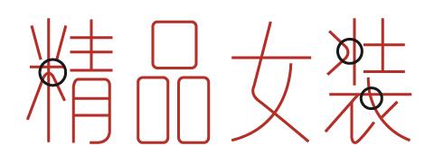 超实用!四招快速提升字体设计能力