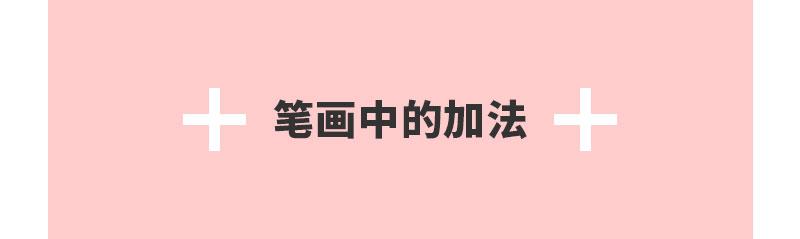 刘兵克教程!聊聊字体设计中的加减法