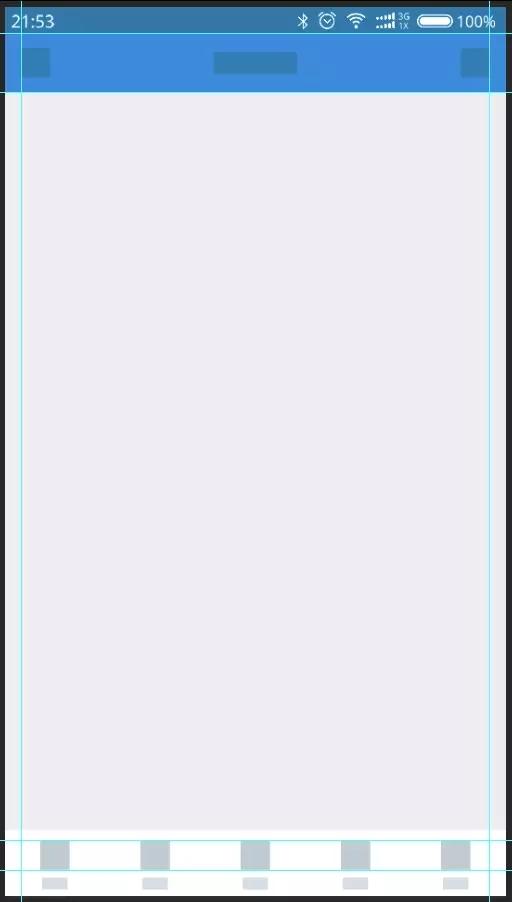 从零开始设计一款APP之Android设计规范篇