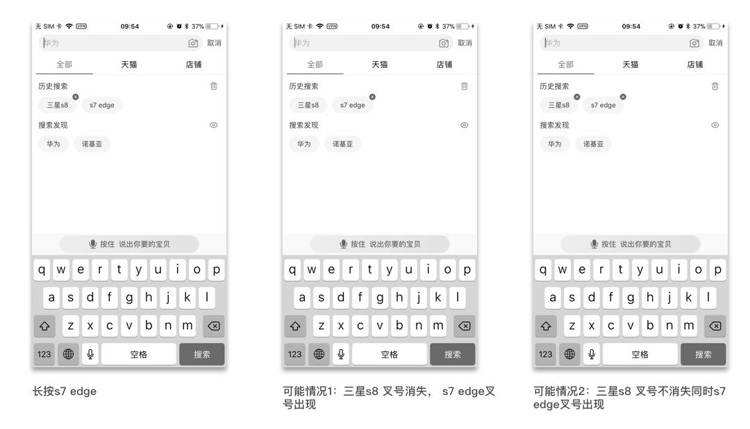 以手机淘宝为例,看原型图易缺失的交互场景