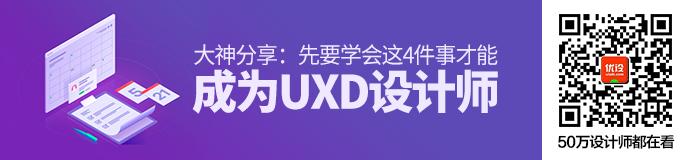 想成为UXD设计师?先学会这4件事!