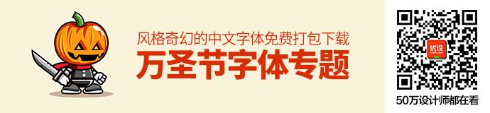 万圣节字体专题!8款风格奇幻的中文字体免费打包下载
