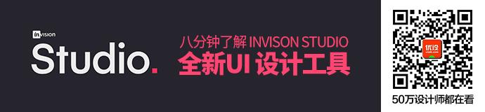 8分钟了解来自未来的 UI 设计工具:InVison Studio
