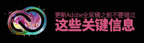 更新Adobe全家桶之前,这些关键信息不要错过了 - 优设-UISDC