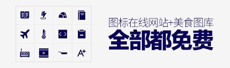 全部都免费!自定义制作图标的在线网站+日本美食图库 - 优设网 - UISDC