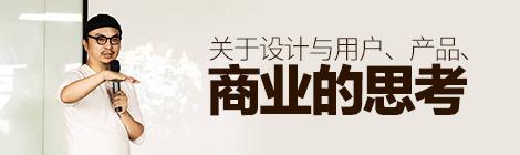 顶尖设计师相辉先生:关于设计与用户、产品、商业的思考 - 优设-UISDC