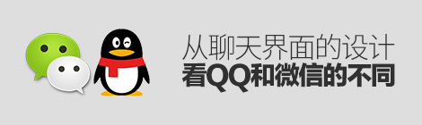 从聊天界面的设计,看QQ和微信的不同 - 优设网 - UISDC
