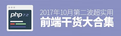 第二波!2017年10月超实用前端干货大合集 - 优设网 - UISDC
