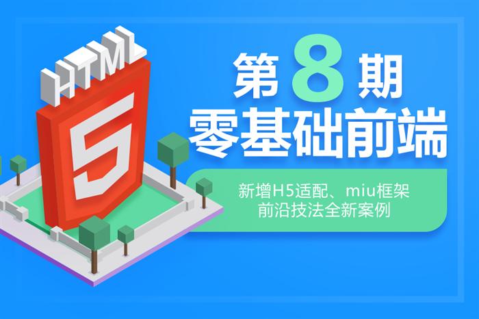 第8期!全栈设计师 Web前端零基础特训营 火热报名