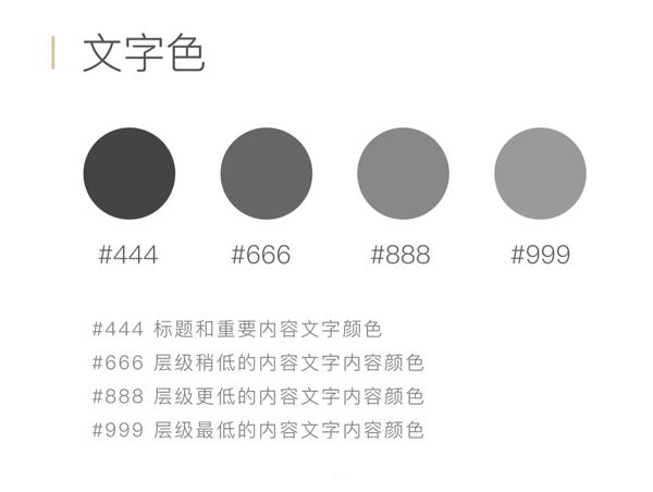 超全面!UI设计中的字体配色方法总结