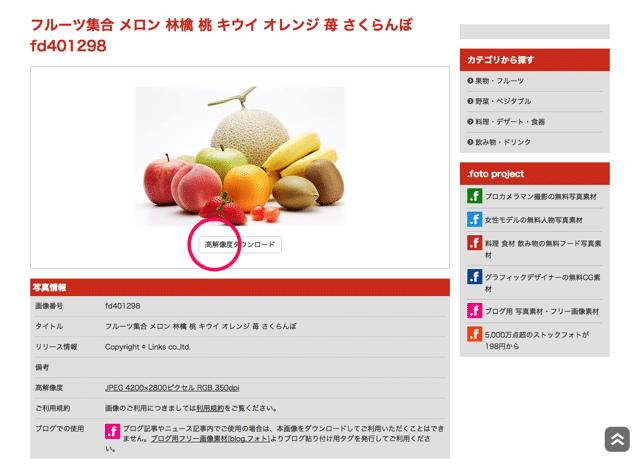 全部都免费!自定义制作图标的在线网站+日本美食图库