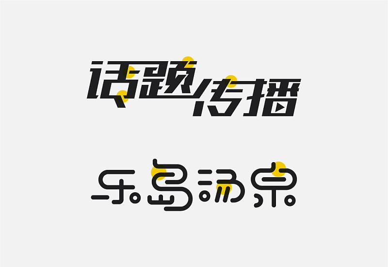 想让字体更有吸引力?来学下字体设计的断舍离!